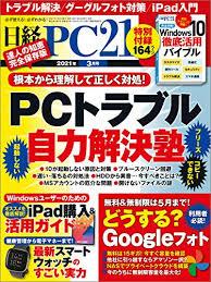 [雑誌] 日経PC21 2021年03月号