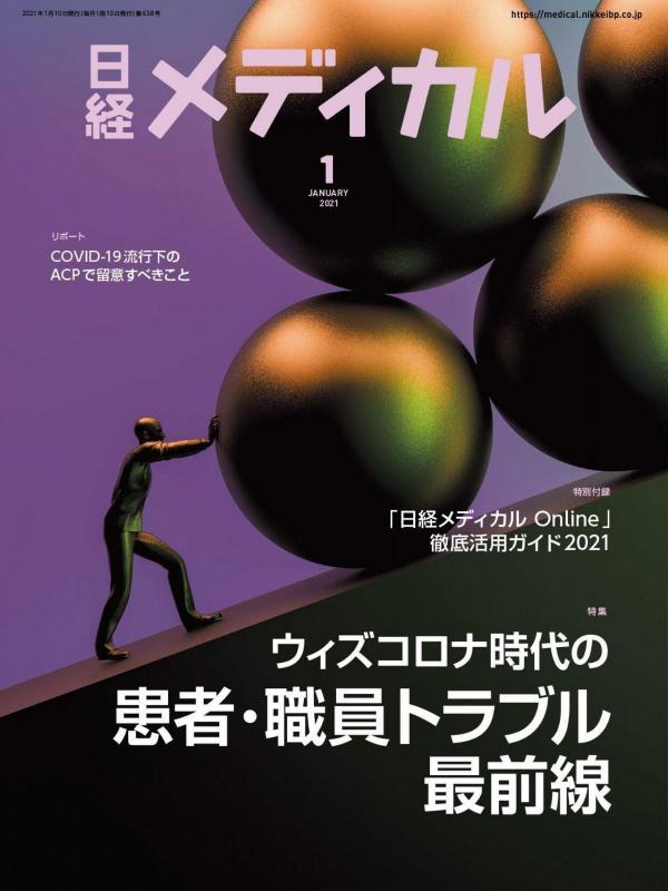 [雑誌] 日経メディカル 2021年01月号