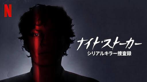 [ドラマ] ナイト・ストーカー: シリアルキラー捜査録 (2021) (WEBRIP)