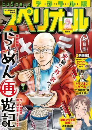 [雑誌] ビッグコミックスペリオール 2021年03号