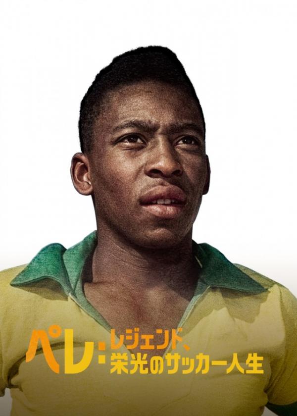[MOVIES] ペレ: レジェンド、栄光のサッカー人生 (2021) (WEBRIP)