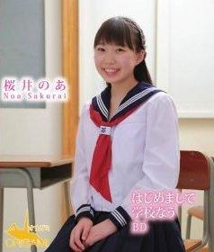 [BDRIP] 初めまして 桜井のあ☆です!学校なう Blu-ray [ORGLB-018]