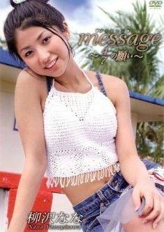 [DVDRIP] Nana Yanagisawa 柳沢なな – message ~4/7の願い~ [OMD-075]