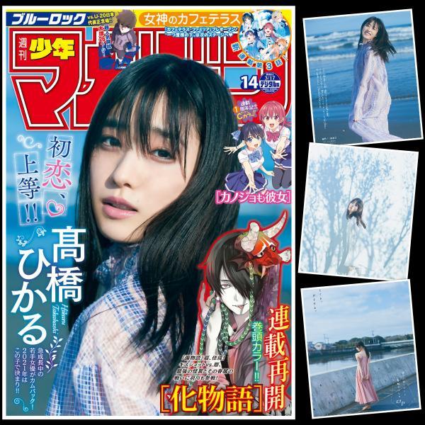 [雑誌] Weekly Shonen Magazine – 週刊少年マガジン 2021年14号 (髙橋ひかる)