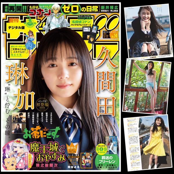 [雑誌] Weekly Shonen Sunday – 週刊少年サンデー 2020年14号 (久間田琳加)