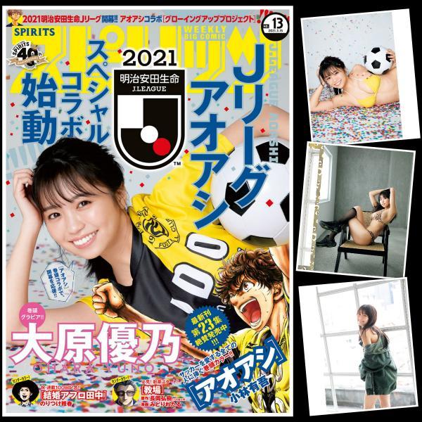 [雑誌] Big Comic Spirits – 2021 No.13 Yuno Ohara 大原優乃