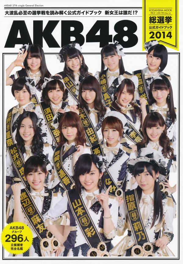 [Photobook] AKB48 General Election Official Guidebook 2014