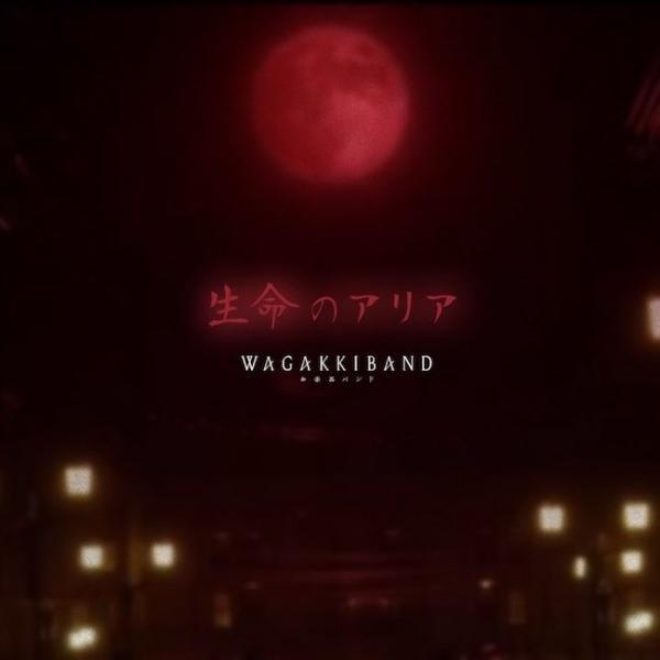 [Single] 和楽器バンド (Wagakki Band) – 生命のアリア [FLAC / 24bit Lossless / WEB] [2021.02.05]