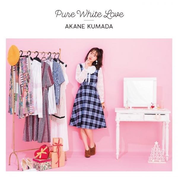 [Single] 熊田茜音 (Akane Kumada) – Pure White Love [FLAC / 24bit Lossless / WEB] [2021.01.18]