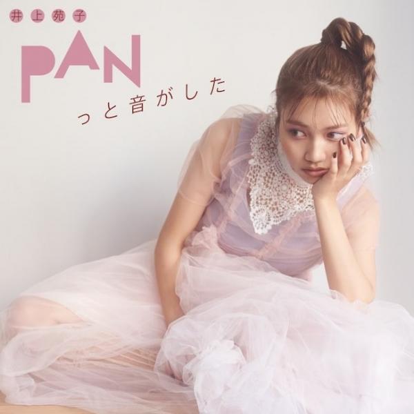 [Single] 井上苑子 (Sonoko Inoue) – PANっと音がした [FLAC / WEB] [2021.02.10]