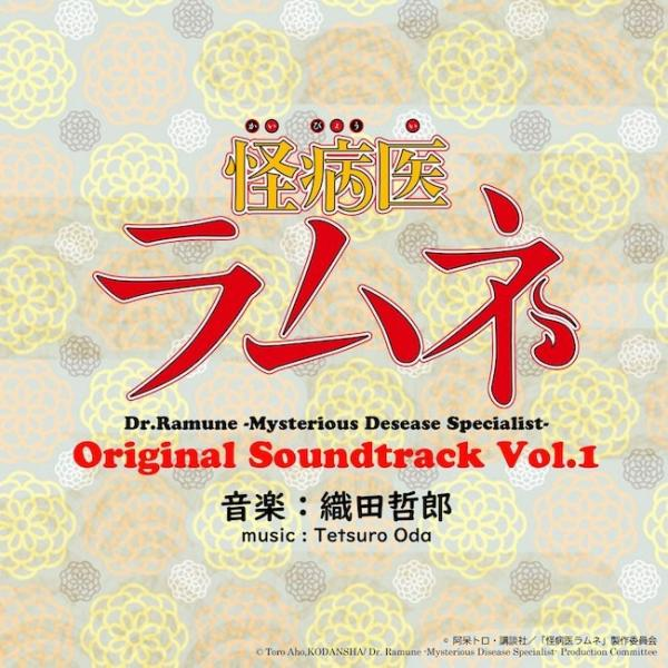 [Album] 織田哲郎 (Tetsuro Oda) – 怪病医ラムネ Original Soundtrack Vol.1  [FLAC 24bit / WEB] [2021.02.24]