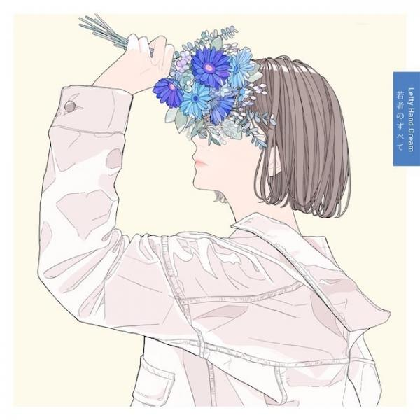 [Single] Lefty Hand Cream – 若者のすべて [FLAC / WEB] [2021.02.26]