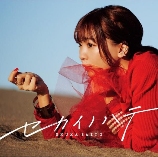 [Single] 斉藤朱夏 (Shuka Saito) – セカイノハテ [MP3 320 / WEB] [2021.02.10]