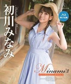 [BDRIP] Minami Hatsukawa 初川みなみ – Minami3 はっつ! ばかんす! ! ・初川みなみ Blu-ray [REBDB-317]