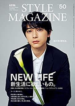 [雑誌] AERA STYLE MAGAZINE (アエラスタイルマガジン) Vol.50