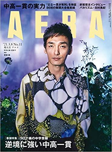 [雑誌] AERA アエラ 2021年03月08日号