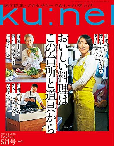 [雑誌] Ku:nel (クウネル) 2021年01-04月号
