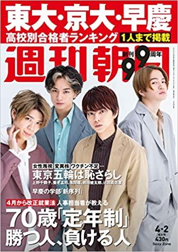 [雑誌] 週刊朝日 2021年04月02日号