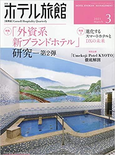 [雑誌] 月刊ホテル旅館 2021年01-03月号