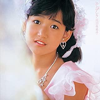 [Album] 岡田有希子 (Yukiko Okada) – シンデレラ [MP3 320 / WEB]