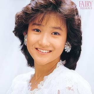 [Album] 岡田有希子 (Yukiko Okada) – FAIRY [MP3 320 / WEB]