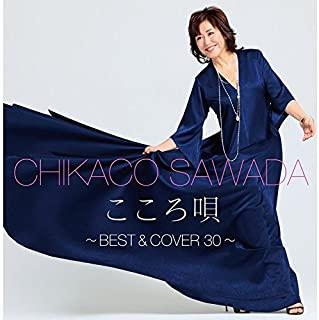 [Album] 沢田知可子 (Chikako Sawada) – こころ唄 ~Best & Cover 30~ [MP3 320 / WEB]