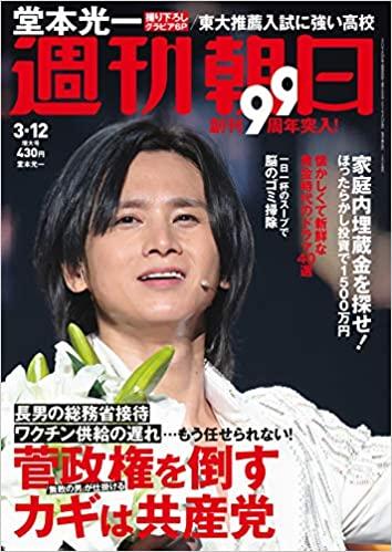 [雑誌] 週刊朝日 2021年03月12日号