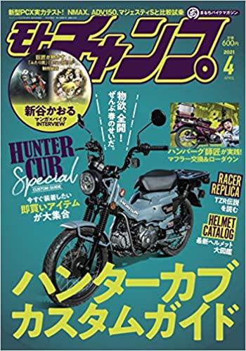 [雑誌] モトチャンプ (Motochamp) 2021年04月号