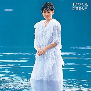 [Album] 岡田有希子 (Yukiko Okada) – 十月の人魚 [MP3 320 / WEB]