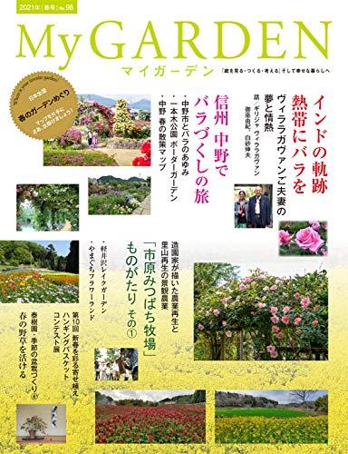 [雑誌] My GARDEN -マイガーデン- No.96-98