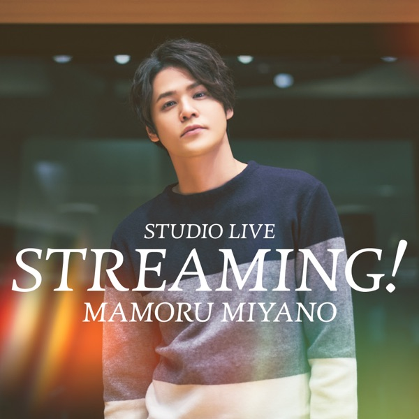 [Album] 宮野真守 – MAMORU MIYANO STUDIO LIVE ~STREAMING!~ [MP3 320 / WEB]