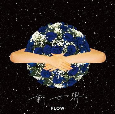 [MUSIC VIDEO] FLOW – 新世界 付属BD (2021.01.13/MP4/RAR) (BDMV)