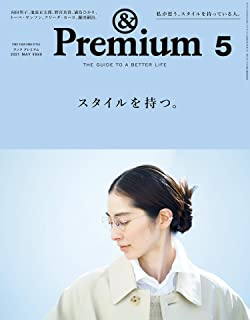 [雑誌] &Premium (アンド プレミアム) 2021年05月号