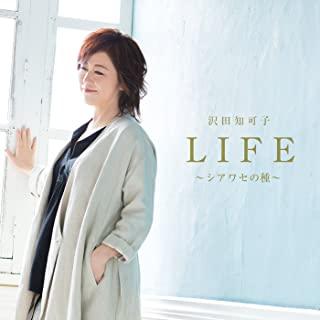 [Single] 沢田知可子 (Chikako Sawada) – LIFE ~シアワセの種~ [MP3 320 / WEB]