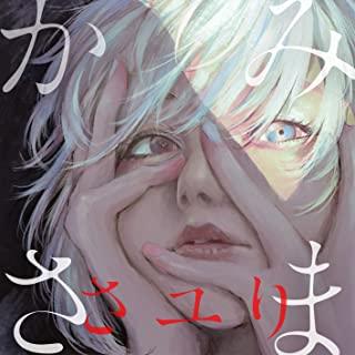 [Single] さユり (Sayuri) – かみさま [MP3 320 / WEB]