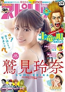 [雑誌] 週刊ビッグコミックスピリッツ 2021年14号