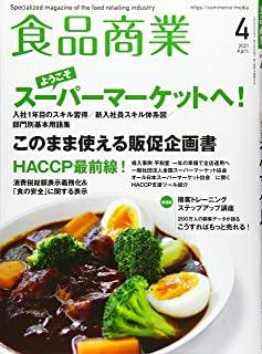[雑誌] 食品商業 2021-04