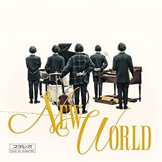 [Album] 大橋トリオ (Ohashi Trio) – NEW WORLD [MP3 320 / WEB]
