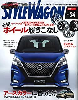 [雑誌] STYLE WAGON (スタイル ワゴン) 2021年04月号