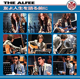 [Single] THE ALFEE – 友よ人生を語る前に [FLAC + MP3 320 / WEB]