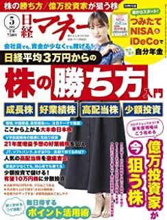 [雑誌] 日経マネー 2021年05月号