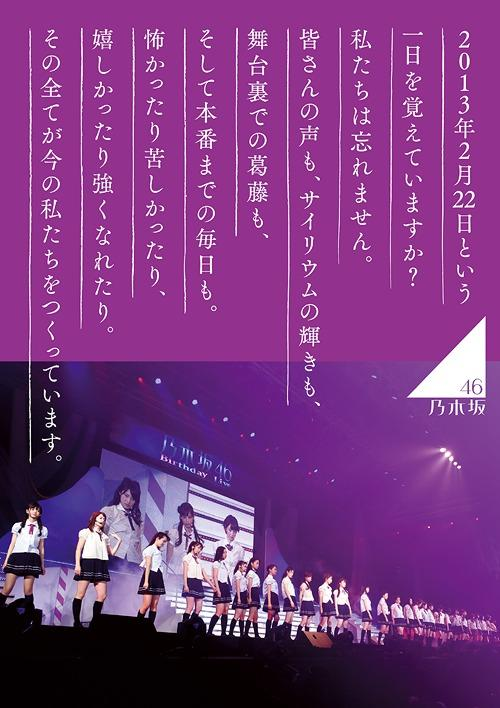 [TV-SHOW] 乃木坂46 1ST YEAR BIRTHDAY LIVE (2014.02.26) (BDRIP)