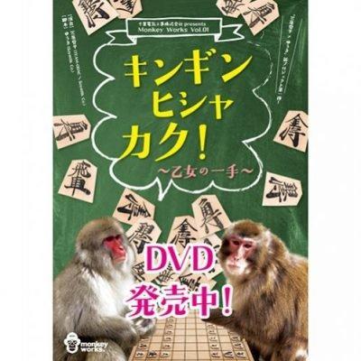 [MUSIC VIDEO] Monkey Works Vol.01 『キンギンヒシャカク!〜乙女の一手〜』 (2019.09.13/MP4/RAR) (DVDRIP)