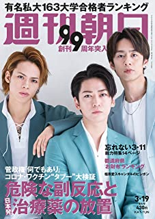 [雑誌] 週刊朝日 2021年03月19日号