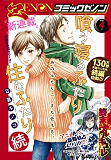 [雑誌] 月刊コミックゼノン 2021年04月号