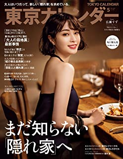 [雑誌] 東京カレンダー 2021年05月号