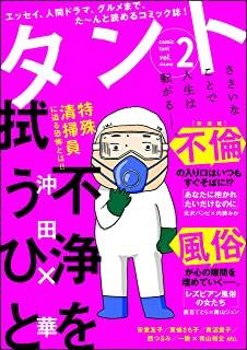 [雑誌] comicタント Vol.1-2+6+8