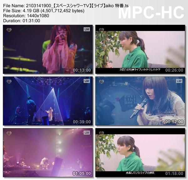 "[TV-Variety] aiko ""Love Like Rock ~別枠ちゃん vol.2~"" SPECIAL (SSTV HD 2021.03.14)"