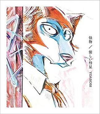 [MUSIC VIDEO] YOASOBI – 怪物 / 優しい彗星 付属DVD (2021.03.24/MP4/RAR) (DVDISO)