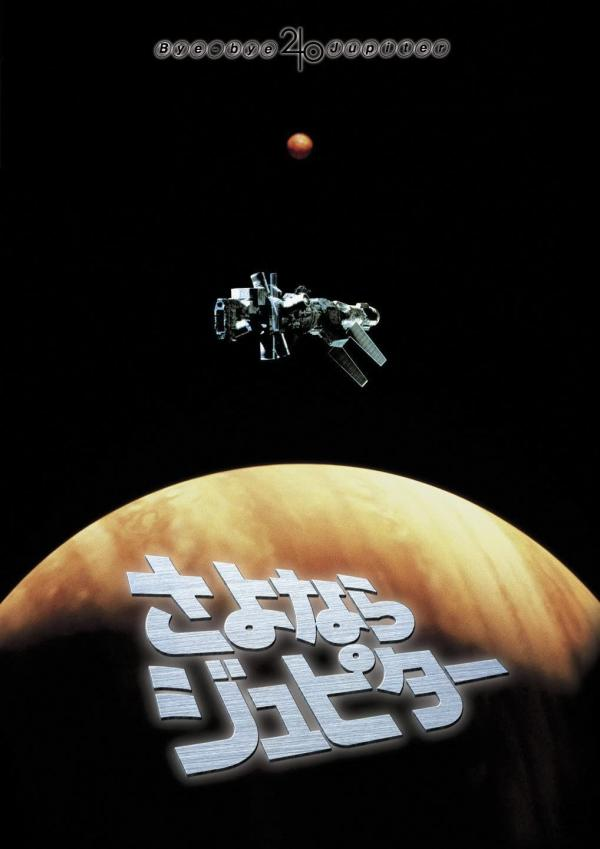 [MOVIES] さよならジュピター / BYE BYE JUPITER (1984) (WEBRIP)